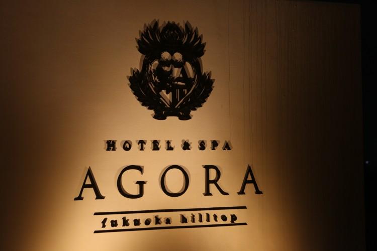 アゴーラ 山の上ホテル